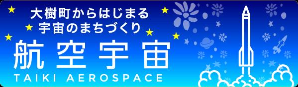 Town development aerospace of space beginning in Taiki-cho