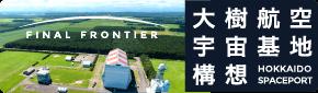 도모키 항공 우주 기지 구상(외부 사이트에 링크)