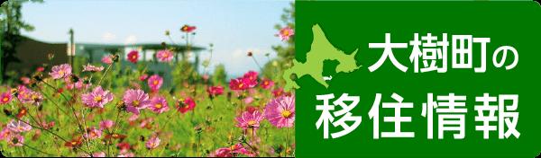 Emigration information of Taiki-cho