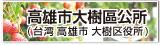 To page of friendship interchange agreement Taiwan Takao City University tree ward
