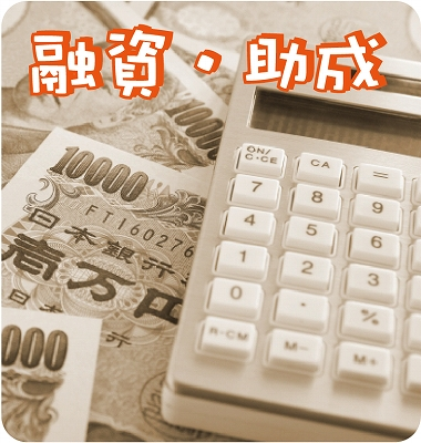 Financing, the furtherance