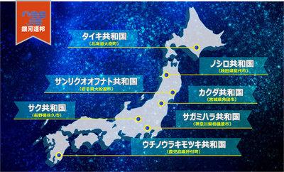 銀河連邦   北海道大樹町公式ホームページ